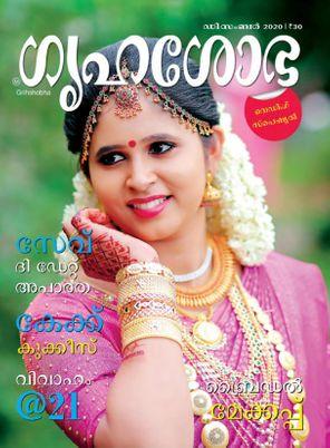 Grihshobha - Malayalam