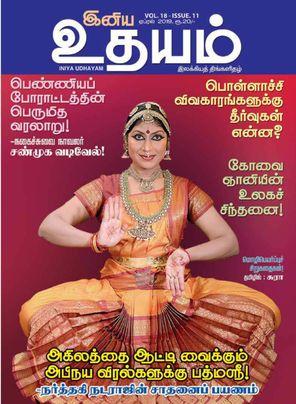 Iniya Udhayam