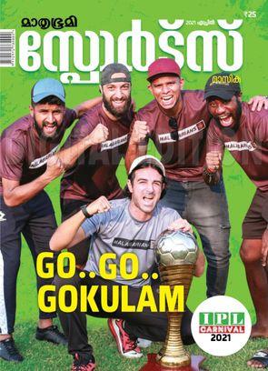 Mathrubhumi Sports Masika
