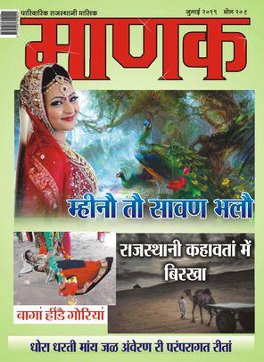 Manak  Rajasthani