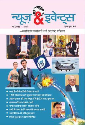 News and Events Hindi