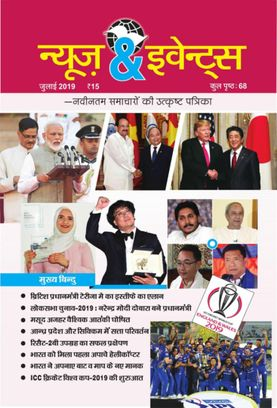 News and Events Hindi