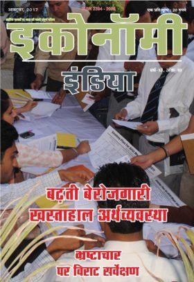Economy India Hindi