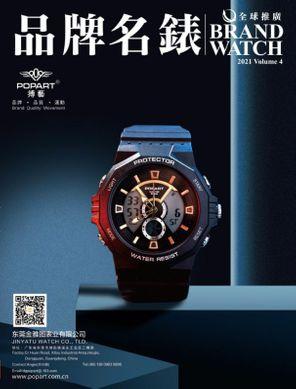 Brand Watch 品牌名錶
