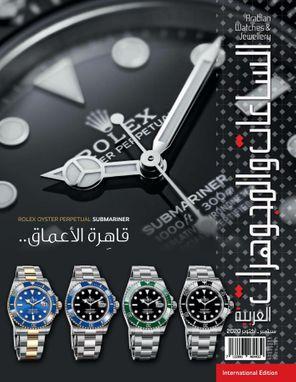 Arabian Watches & Jewellery Magazine (AWJ)