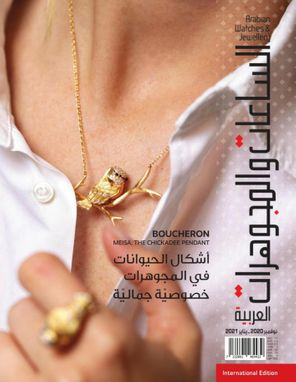 Arabian Watches & Jewellery Magazine (AWJ)