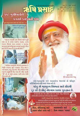 Rishi Prasad Gujarati