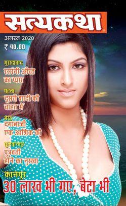 Satyakatha