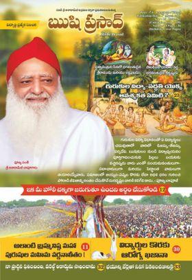 Rishi Prasad Telugu