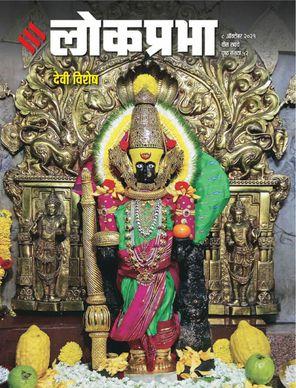 Lokprabha