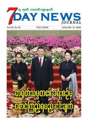 7Day News Journal