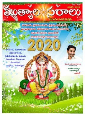 Telugu Muthyalasaraalu