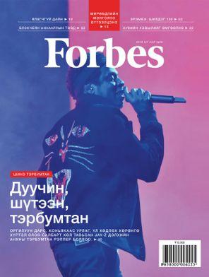 Forbes Mongolia