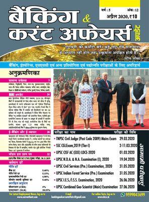 Banking & Current Affairs Update Hindi