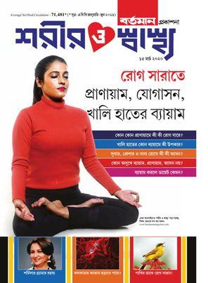 Sarir O Sasthya