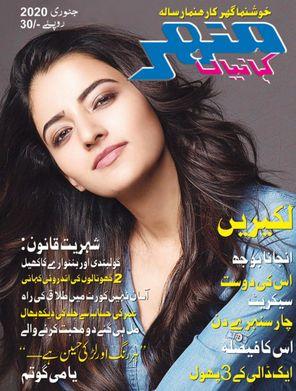 Manohar Kahaniyan Urdu
