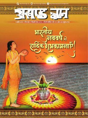 Akhand Gyan - Hindi