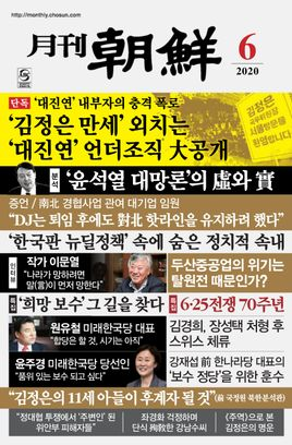 월간조선 Monthly Chosun