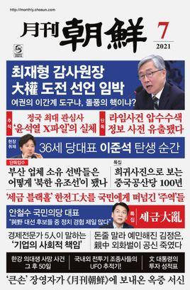 월간조선 Monthly Chosun