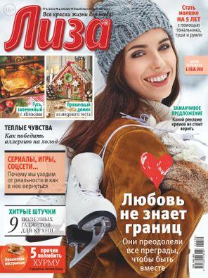 Лиза Russia (Lisa Russia)