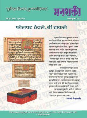 Manashakti