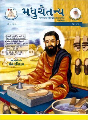 Madhuchaitanya Gujarati