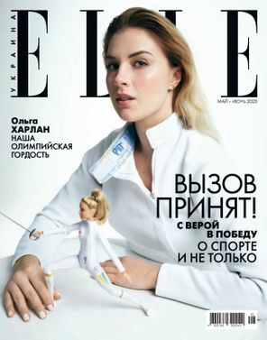 ELLE Ukraine