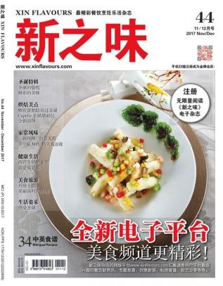 新之味 (Xin Flavours)