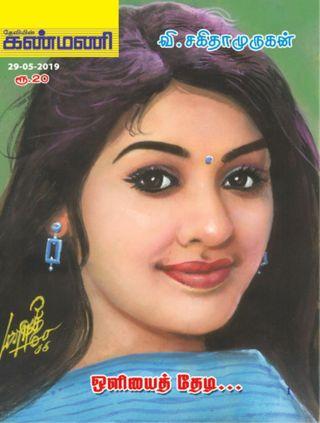 Kanmani Story Book In Tamil
