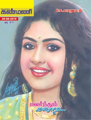 Kanmani Magazine - Get your Digital Subscription
