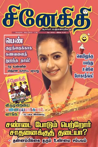 Download snegithi magazine ebook