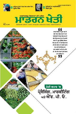 Modern Kheti - Punjabi Magazine January 01, 2019 issue – Get your