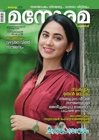 Manorama Weekly Magazine October 28, 2017 issue – Get your digital copy