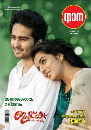 Nana Film Magazine May 1 15 2019 Issue Get Your Digital Copy