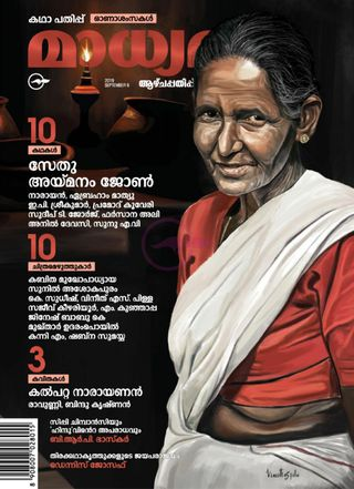 Madhyamam Weekly Magazine - Get your Digital Subscription