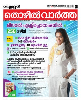 Mathrubhumi Thozhil Vartha Magazine - Get your Digital