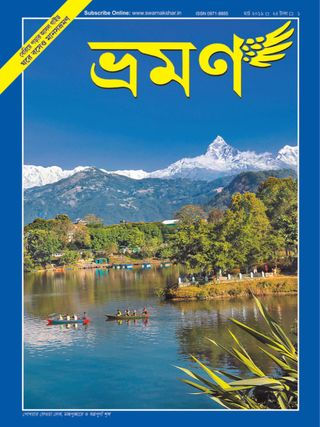 Bhraman Magazine March 2019 issue – Get your digital copy