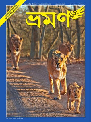 Bhraman Magazine May 2019 issue – Get your digital copy