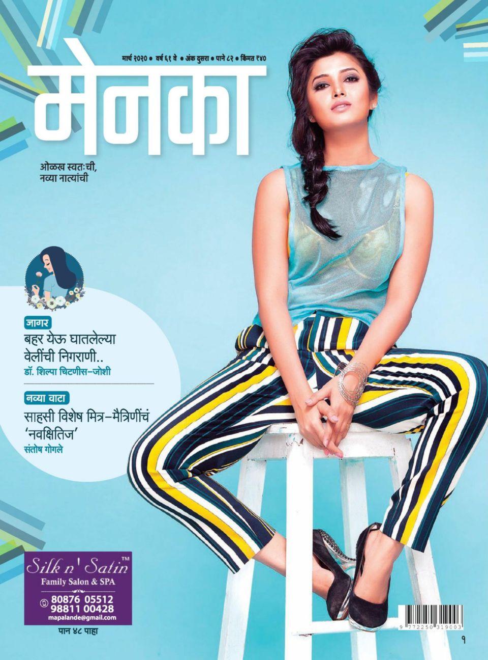 Get Your Digital Copy Of Menaka Marathi March 2020 Issue