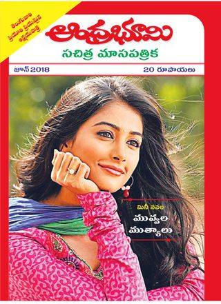 Andhra Bhoomi Monthly Magazine May - June 2018 issue – Get