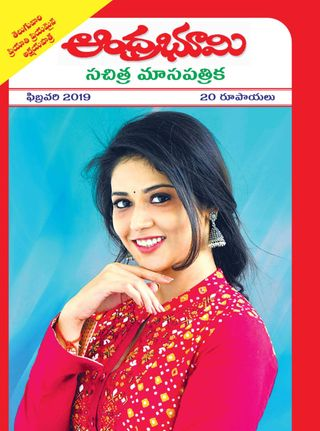 andhra bhoomi monthly magazine