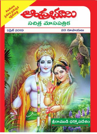 Andhra Bhoomi Monthly Magazine April 2019 issue – Get your