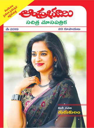 Andhra Bhoomi Monthly Magazine May 2019 issue – Get your digital copy