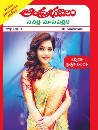 Andhra Bhoomi Monthly Magazine - Get your Digital Subscription