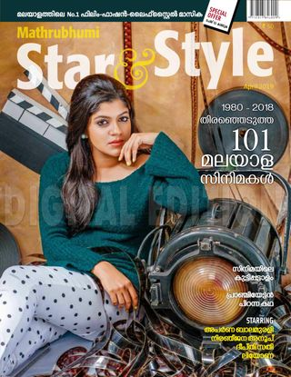 Star & Style Magazine - Get your Digital Subscription