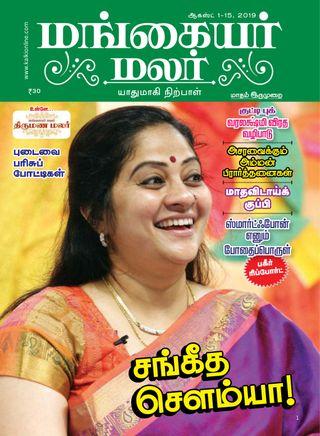 MANGAYAR MALAR Magazine - Get your Digital Subscription