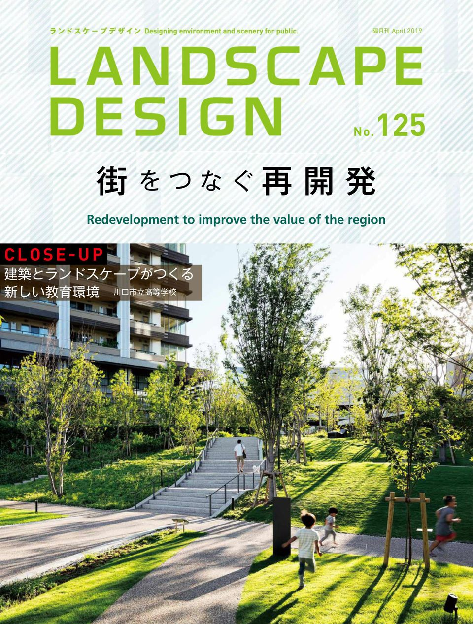 LANDSCAPE DESIGN-No.125 Magazine - Get your Digital ...