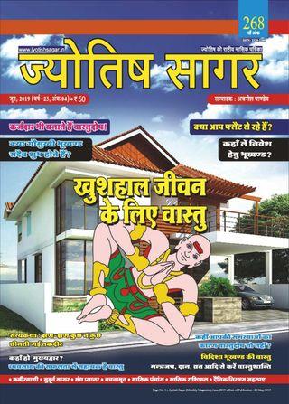Jyotish Sagar Magazine June 2019 issue – Get your digital copy