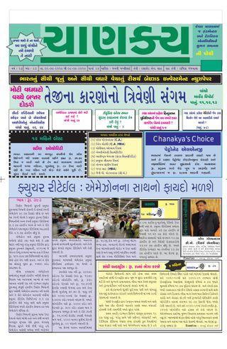 Chanakya Ni Pothi Magazine - Get your Digital Subscription
