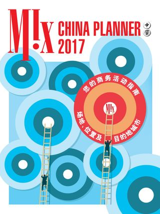 Mix China Planner Magazine Year 2017 issue – Get your